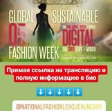 Global Sustainable Fashion Week в Будапеште / Digital, 2 и 3-го апреля